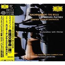 ラフマニノフ:合唱交響曲「鐘」