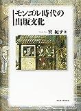 モンゴル時代の出版文化