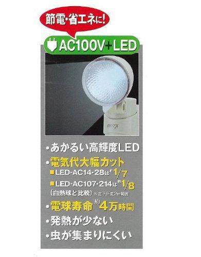 ムサシ RITEX 7W LEDセンサーライト 「AC電源タイプ」 防雨タイプ LED-AC107