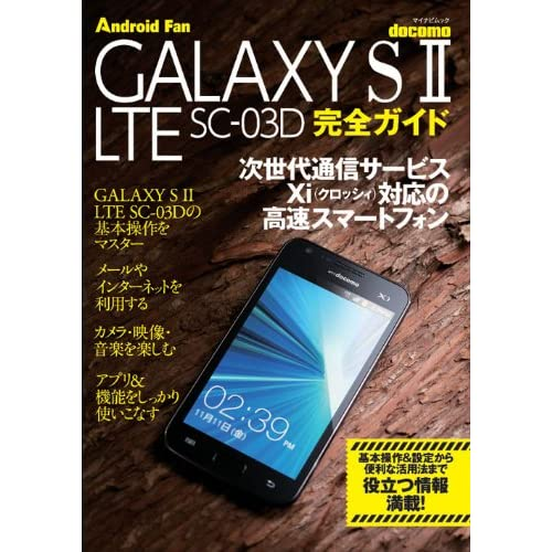 GALAXY S II LTE SC-03D 完全ガイド (マイナビムック) (Android Fan)