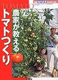 現代農業増刊 農家が教える トマトつくり 2013年 07月号 [雑誌]