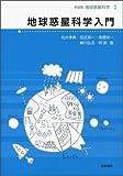 地球惑星科学入門 (新装版 地球惑星科学 1)