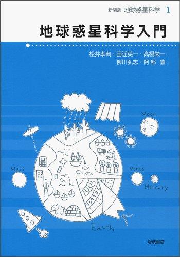 地球惑星科学入門 (新装版 地球惑星科学 1)の詳細を見る