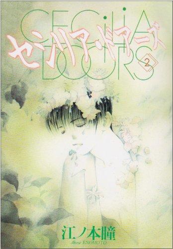セシリア・ドアーズ (2) (ウィングス・コミックス)の詳細を見る