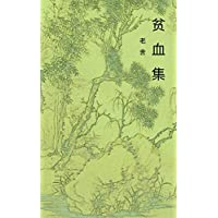 The book of anemia: Chinese Edition (English Edition)