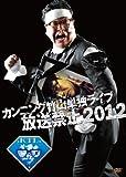 カンニング竹山単独ライブ「放送禁止2012」[DVD]