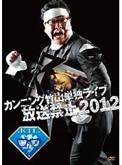 カンニング竹山単独ライブ「放送禁止 2012」