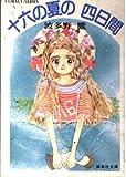 十六の夏の四日間 (集英社文庫―コバルトシリーズ)