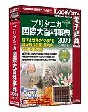 ブリタニカ国際大百科事典 小項目版 2009