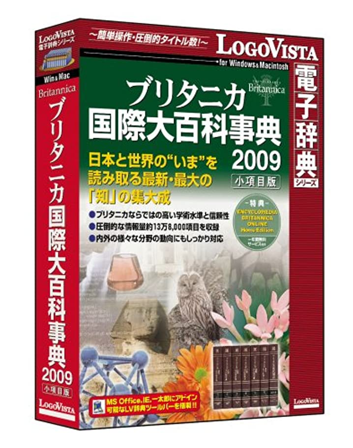 シーフード黒役立つブリタニカ国際大百科事典 小項目版 2009