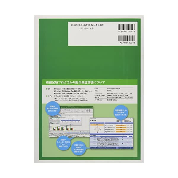 Microsoft Office Specia...の紹介画像2