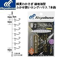 ハヤブサ(Hayabusa) 瞬貫わかさぎ ふかせ誘い 細地袖 7 C255 1.5-0.2