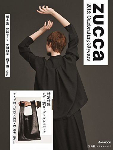 ZUCCa 2018: Celebrating 30 years (e-MOOK 宝島社ブランドムック)