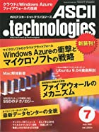ASCII .technologies ( アスキードットテクノロジーズ ) 2009年 07月号 [雑誌]
