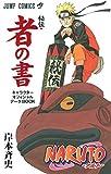 NARUTO―ナルト―[秘伝・者の書] (ジャンプコミックス)