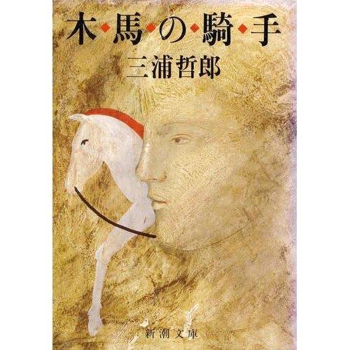 木馬の騎手 (新潮文庫)の詳細を見る