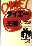 小説ダイエー王国 (徳間文庫)