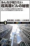 みんなが知りたい超高層ビルの秘密 クレーンは完成した建物からどう降ろす?どうして大きな地震がきても倒れないの? (サイエンス・アイ新書)