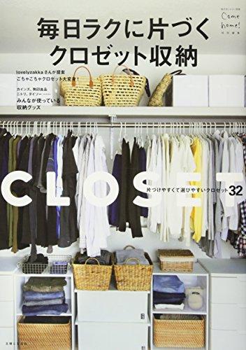 RoomClip商品情報 - 毎日ラクに片づくクロゼット収納: Come home!特別編集 (私のカントリー別冊)