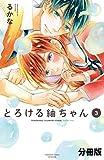 とろける紬ちゃん 分冊版(3) (別冊フレンドコミックス)