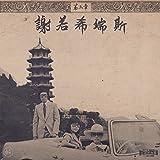 CHINOISERIES 3 [LP] [12 inch Analog]