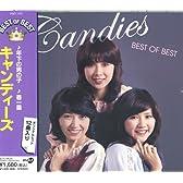 キャンディーズ(田中好子) ベスト 年下の男の子 春一番 やさしい悪魔 微笑がえし CD