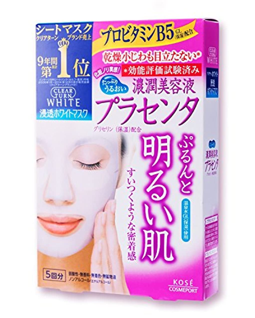 すぐに膨らみ抽選【Amazon.co.jp限定】KOSE コーセー クリアターン ホワイト マスク (プラセンタ) 5枚 リーフレット付 フェイスマスク