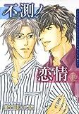 不測ノ恋情 1【電子限定版】 (ダリアコミックスe)