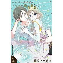 恋愛ごっこ小夜曲[comic tint]分冊版(2)