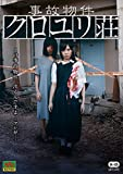 事故物件 クロユリ荘 [DVD]