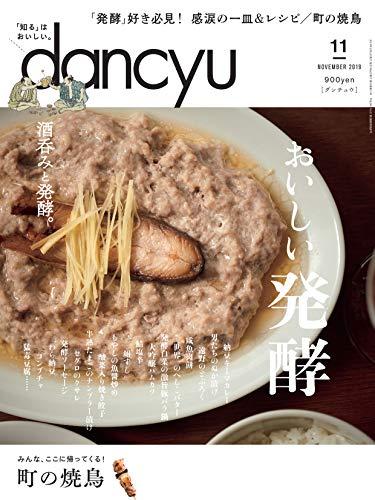dancyu(ダンチュウ) 2019年11月号 「おいしい発酵」