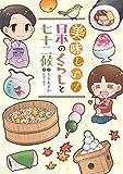 美味しい! 日本のくらしと七十二候 (バンチコミックス)