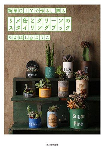 RoomClip商品情報 - リメ缶とグリーンのスタイリングブック: 簡単DIYで作る、飾る