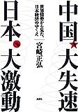 中国、大失速 日本、大激動 世界情勢から見た、日本経済のゆくえ