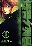 爆音列島(5) (アフタヌーンコミックス)