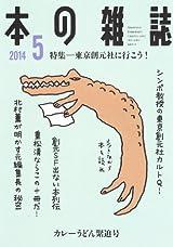 5月 カレーうどん緊迫号 No.371