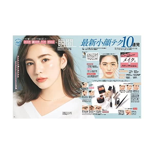 VOCE 2018年5月号【雑誌】の紹介画像6