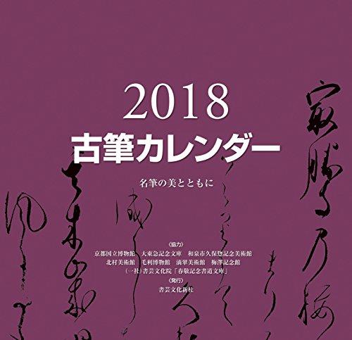 2018古筆カレンダー 発売日