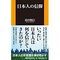 日本人の信仰 (扶桑社新書)