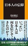 日本人の信仰 (扶桑社新書) 画像