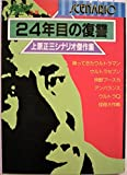 24年目の復讐―上原正三シナリオ傑作集 (宇宙船文庫)