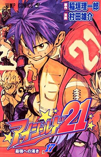アイシールド21 17 (ジャンプコミックス)の詳細を見る