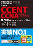 徹底攻略 Cisco CCENT/CCNA Routing & Switching 教科書 ICND1 編[100-105J][200-125J]V3.0 対応