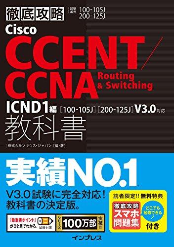 (スマホ問題集付)徹底攻略 Cisco CCENT/CCNA Routing & Switching 教科書 ICND1 編[100-105J][200-125J]V3....