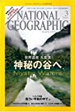 NATIONAL GEOGRAPHIC (ナショナル ジオグラフィック) 日本版 2009年 03月号 [雑誌]