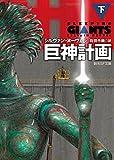 海外ロボットSF「巨神計画シリーズ」