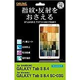 レイ・アウト SC-03G GALAXY Tab S 8.4 さらさらタッチ反射・指紋防止フィルム RT-GTABS8F/H1