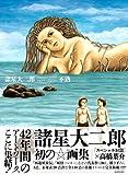 不熟  1970?2012 諸星大二郎・画集 Morohoshi Daijiro ARTWORK