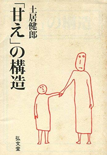 甘えの構造 (1980年)の詳細を見る