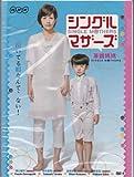 2012 Japanese Drama : Single Mothers w/ English Subtitle by Tetsushi Tanaka, Shiori Kutsuna, Wakana Sakai Yasuko Sawaguchi